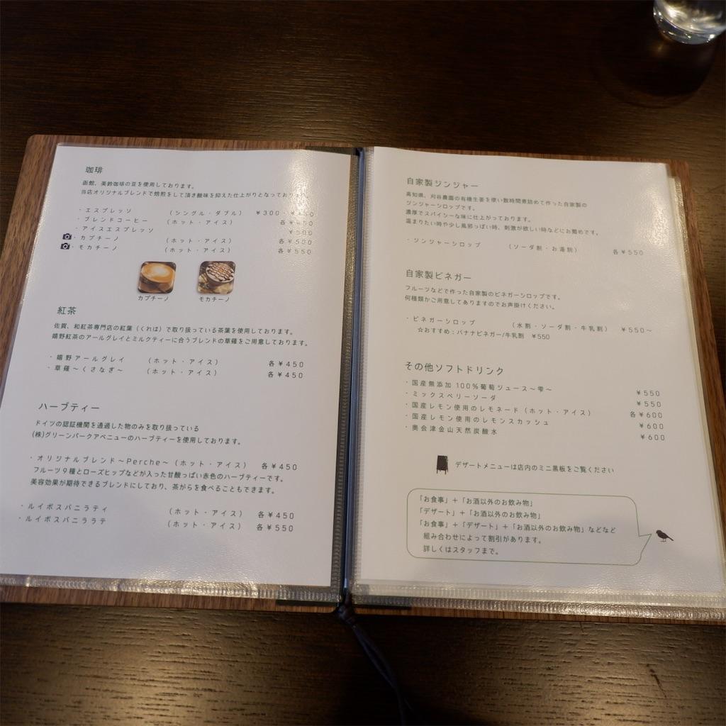 f:id:hirorocafe0106:20190917104802j:image