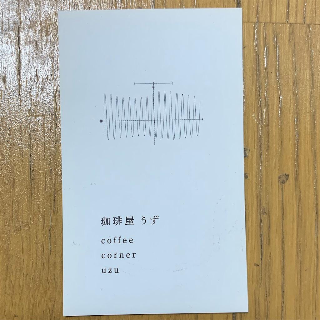 f:id:hirorocafe0106:20190919211706j:image