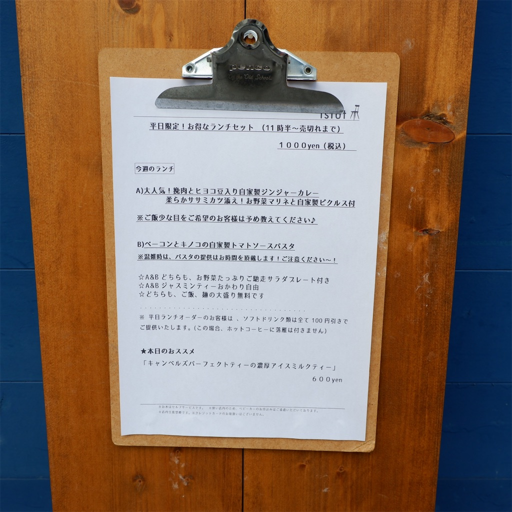 f:id:hirorocafe0106:20190926171143j:image