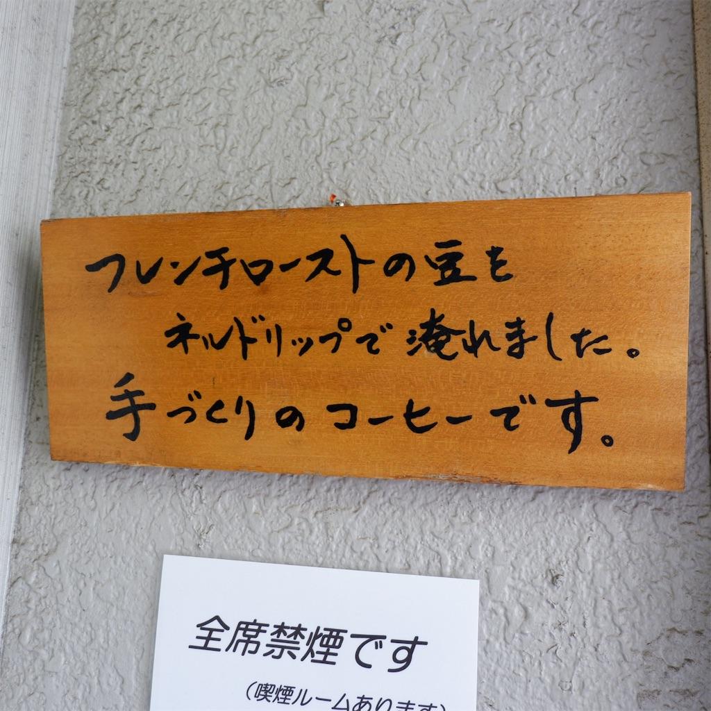 f:id:hirorocafe0106:20190928114349j:image