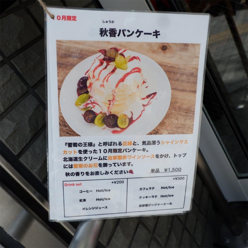 f:id:hirorocafe0106:20191001115738j:image