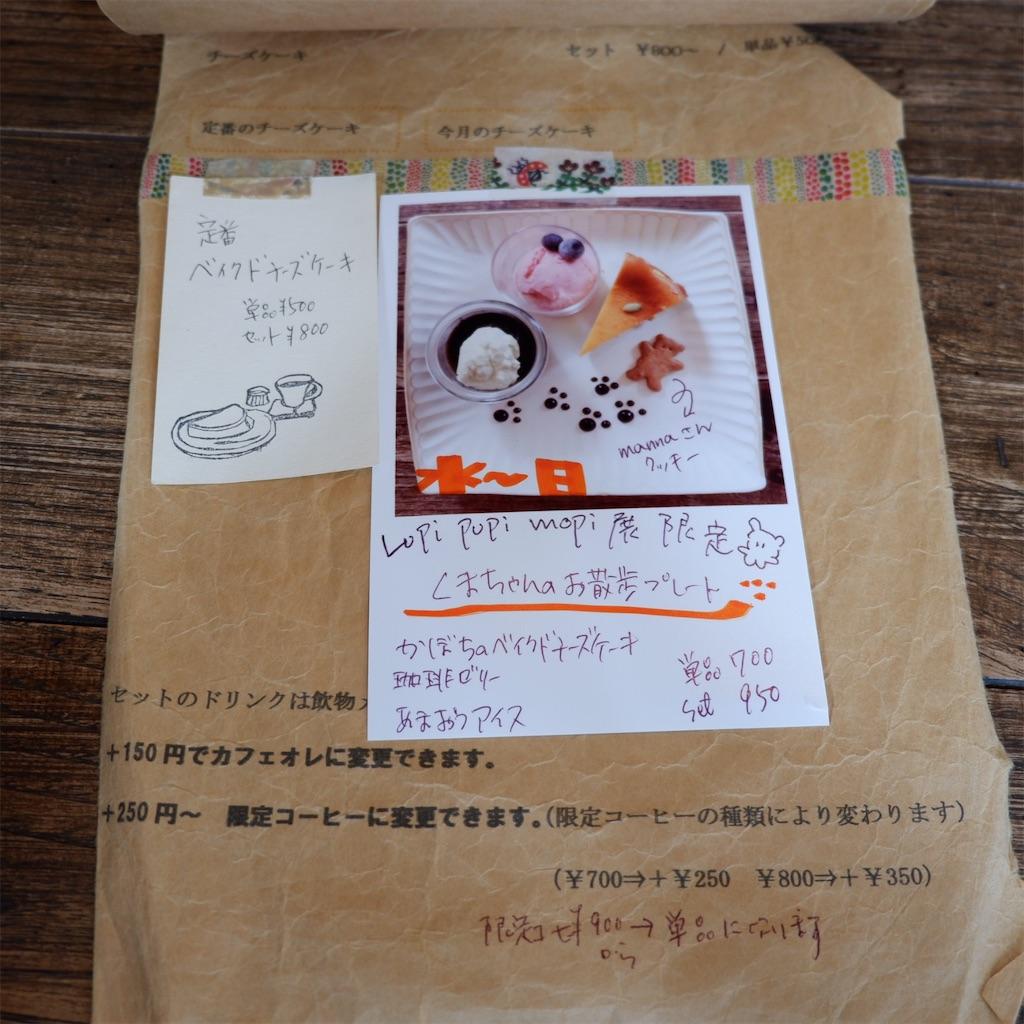 f:id:hirorocafe0106:20191001132927j:image