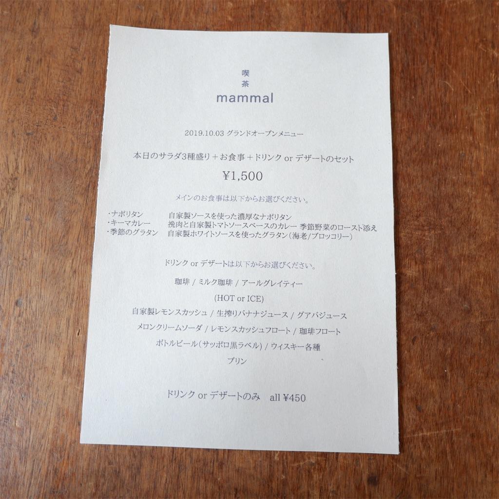 f:id:hirorocafe0106:20191003155453j:image