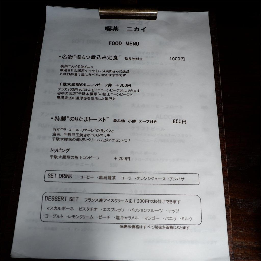 f:id:hirorocafe0106:20191008141023j:image