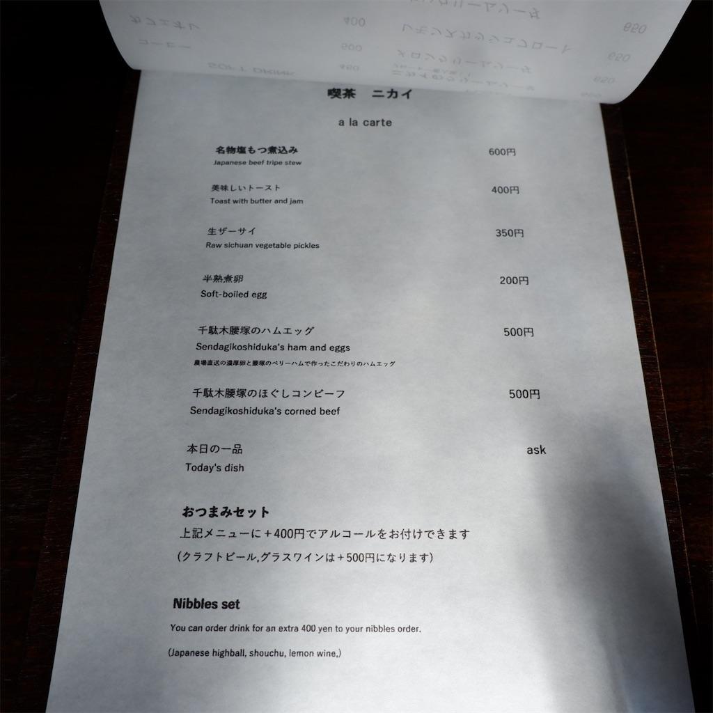 f:id:hirorocafe0106:20191008141130j:image