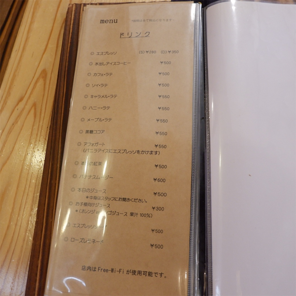 f:id:hirorocafe0106:20191012091724j:image