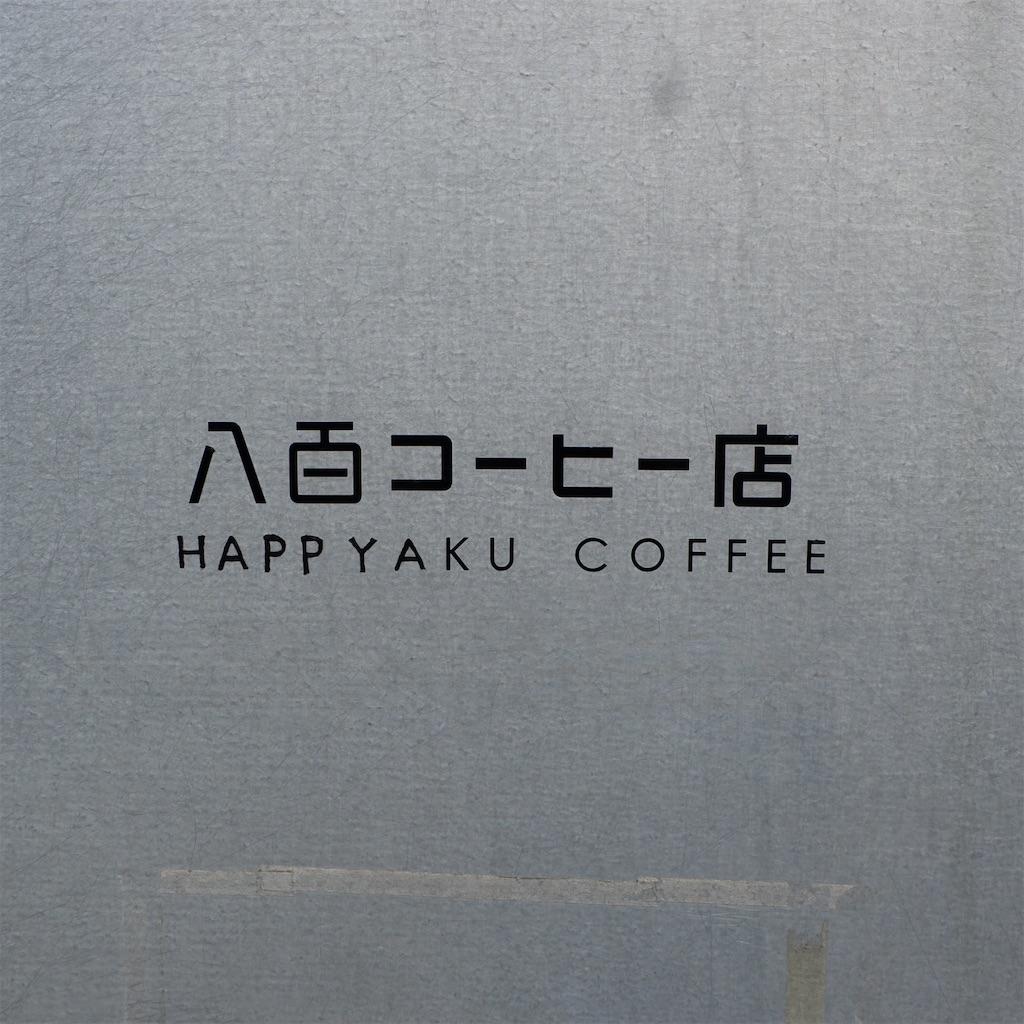 f:id:hirorocafe0106:20191012112520j:image