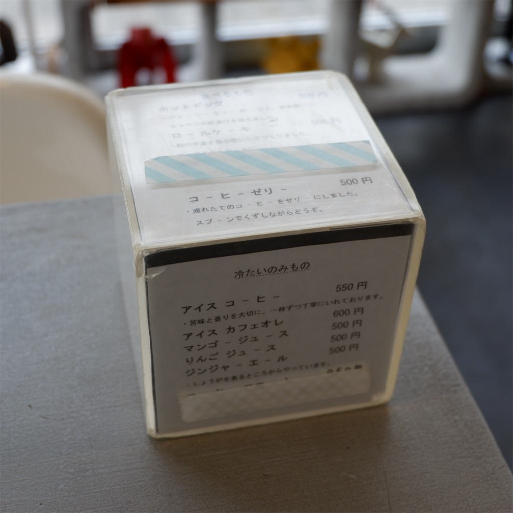 f:id:hirorocafe0106:20191012112539j:image