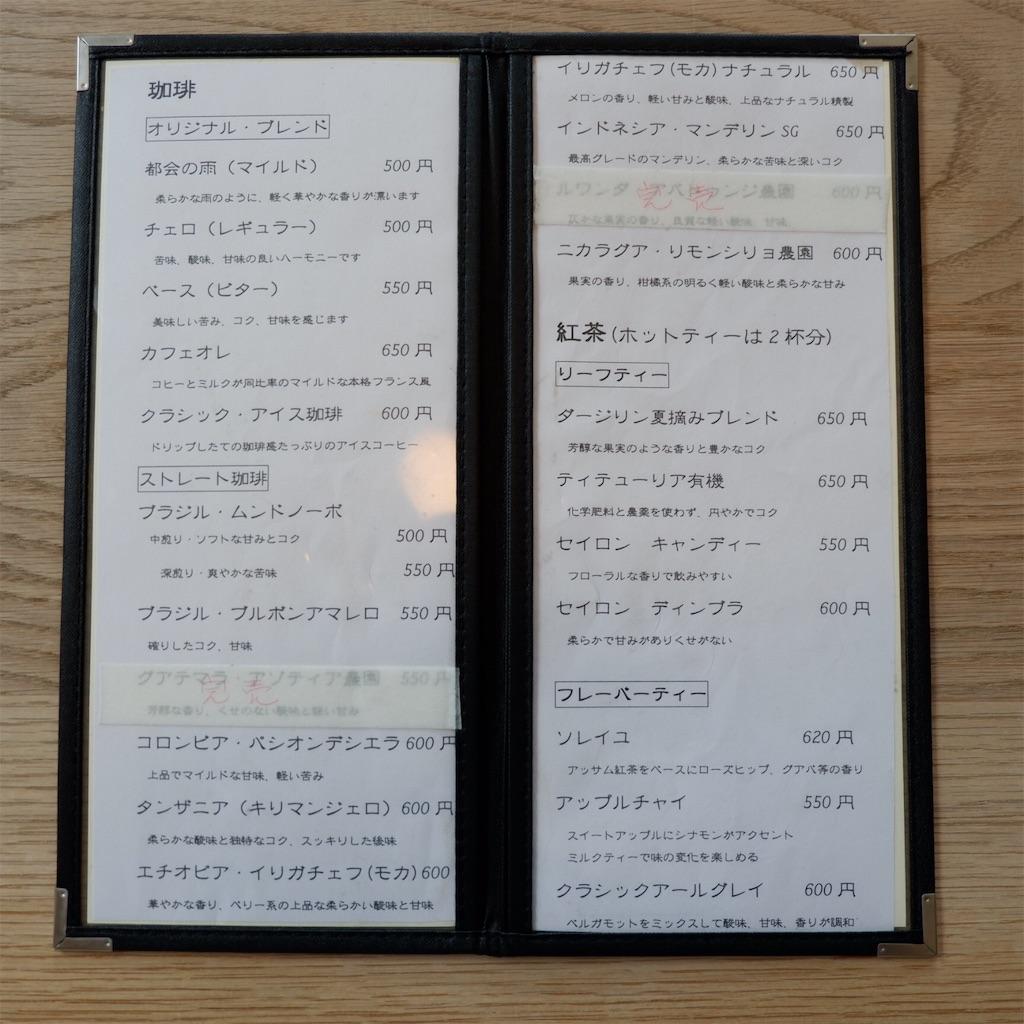 f:id:hirorocafe0106:20191012221613j:image
