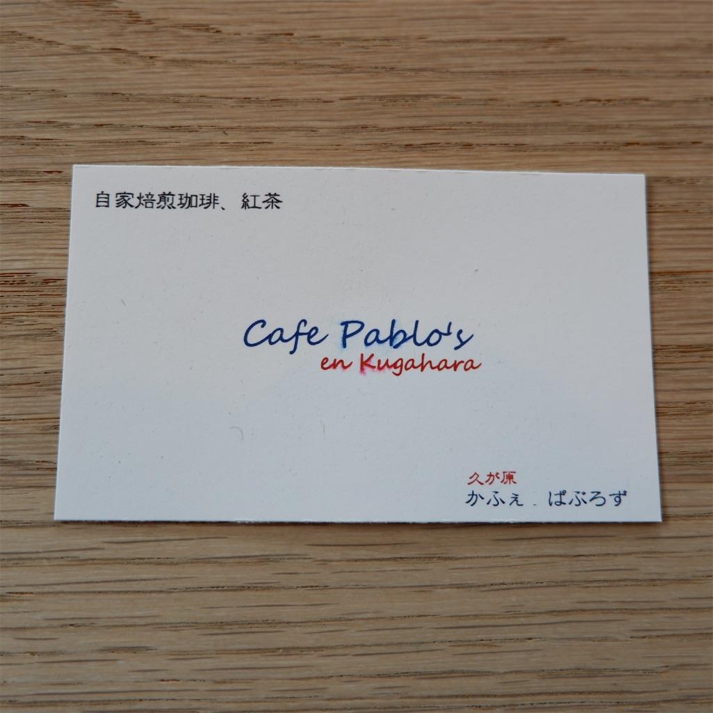 f:id:hirorocafe0106:20191012221630j:image
