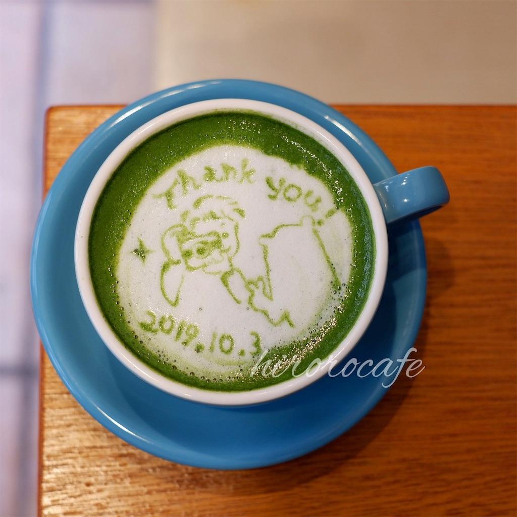 f:id:hirorocafe0106:20191013111048j:image