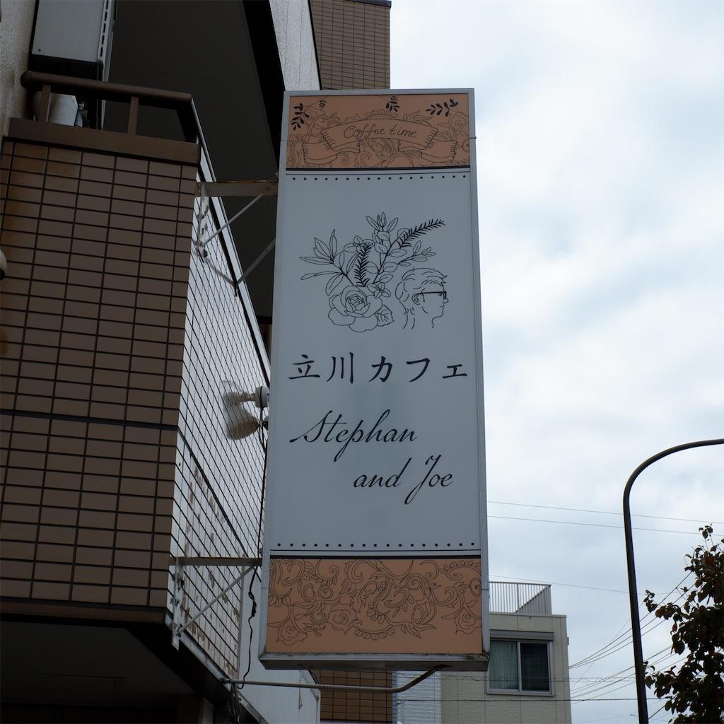 f:id:hirorocafe0106:20191016184955j:image