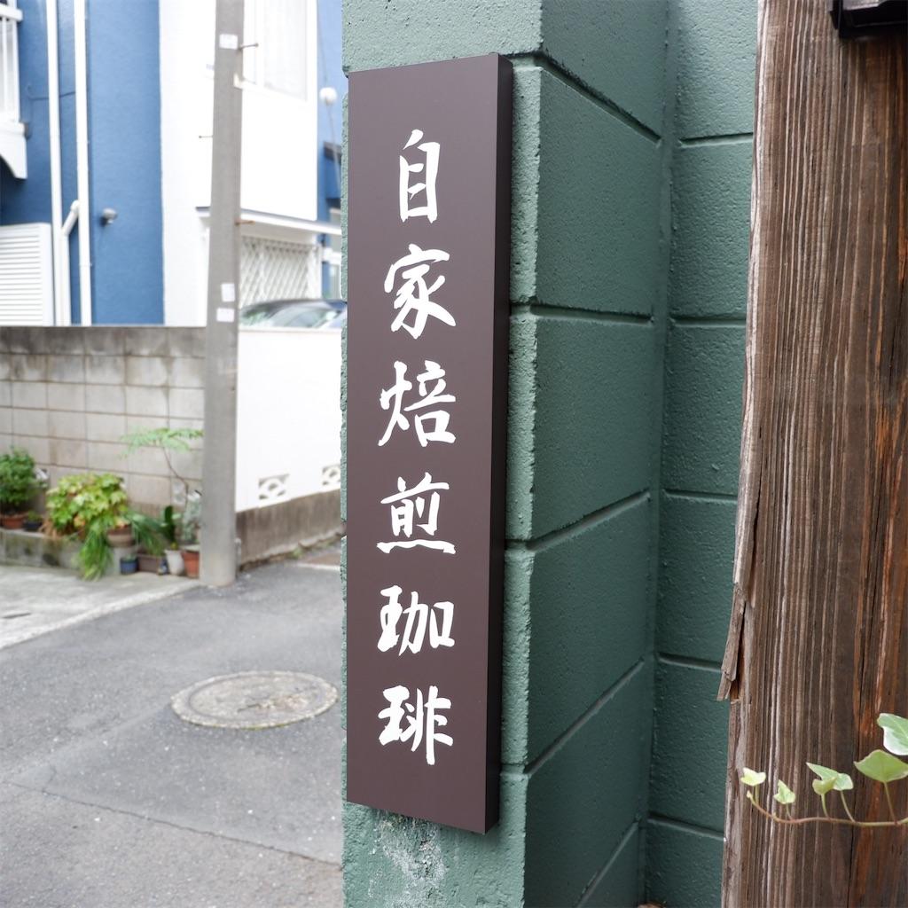 f:id:hirorocafe0106:20191018080437j:image