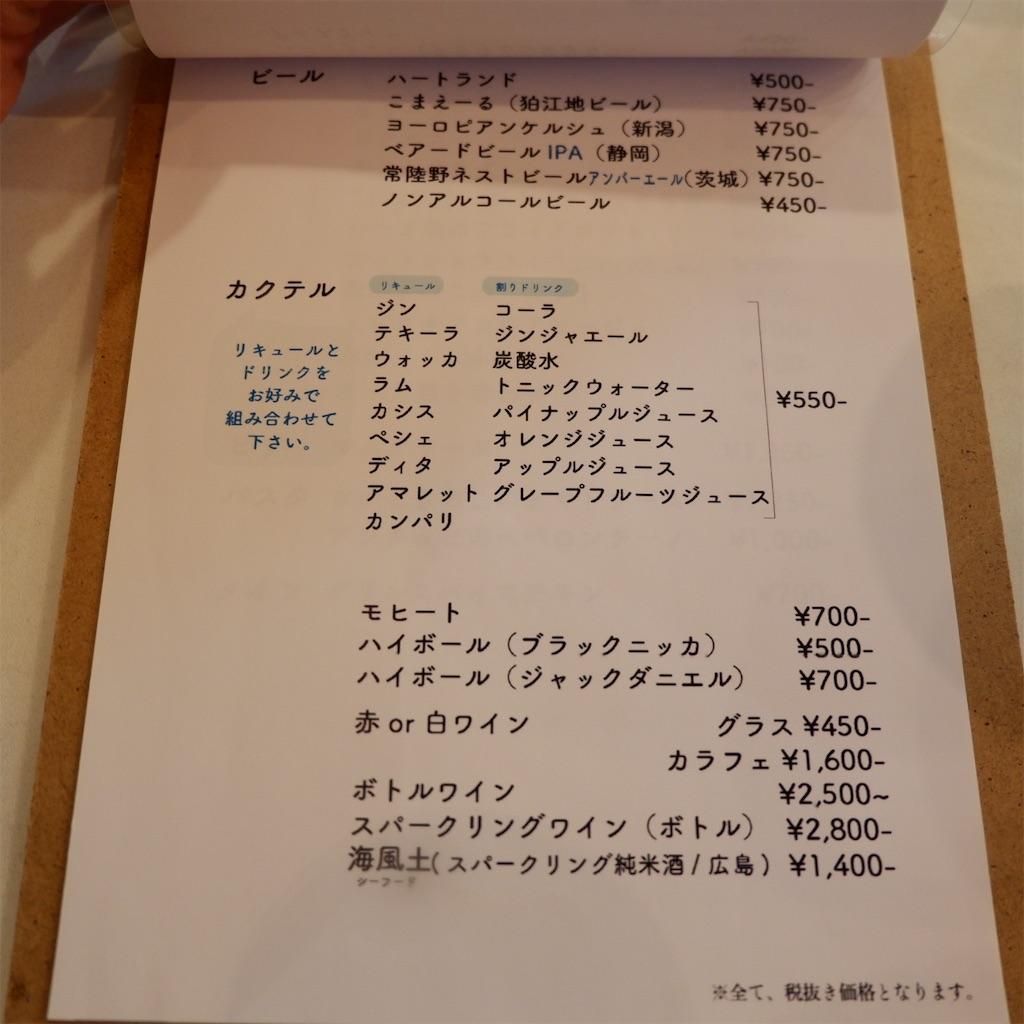 f:id:hirorocafe0106:20191020203744j:image