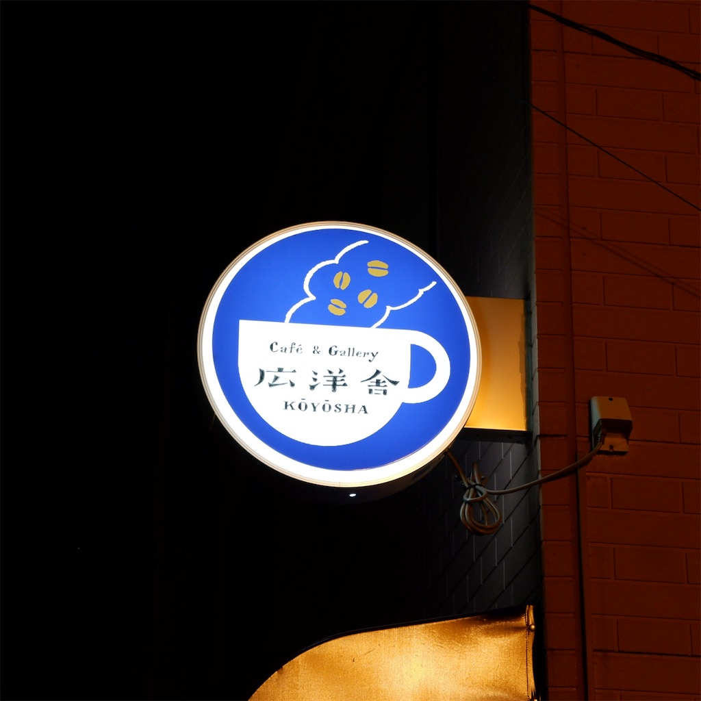 f:id:hirorocafe0106:20191021172505j:image