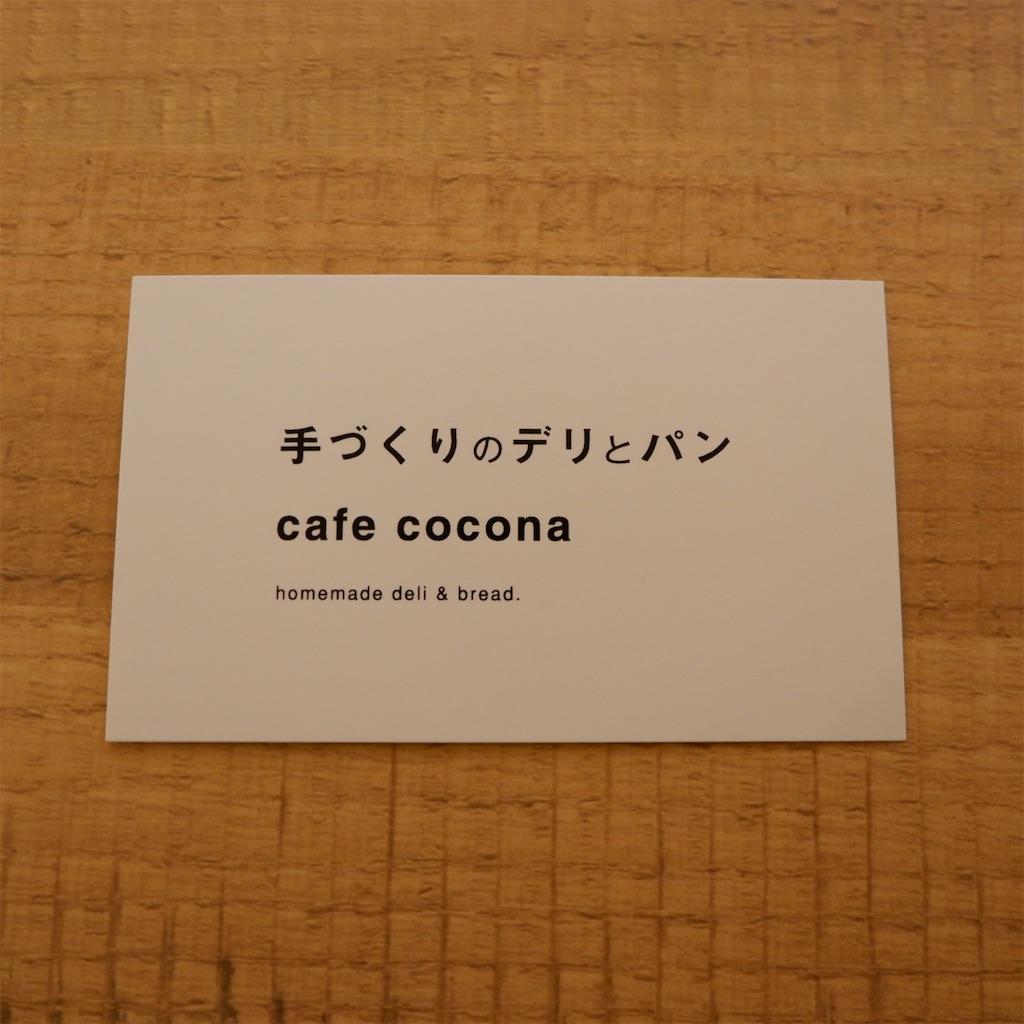 f:id:hirorocafe0106:20191026153031j:image