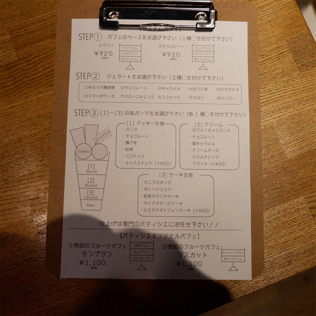 f:id:hirorocafe0106:20191028165032j:image