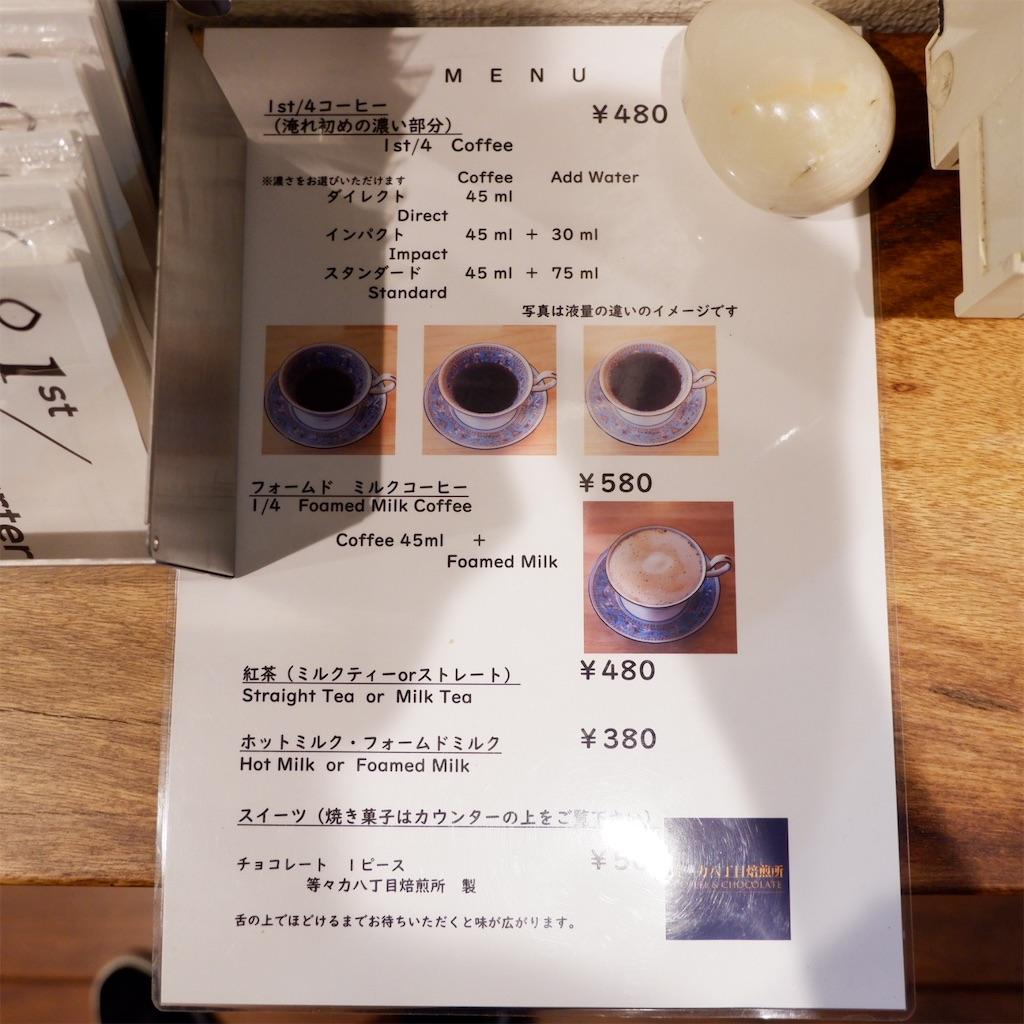 f:id:hirorocafe0106:20191101091224j:image