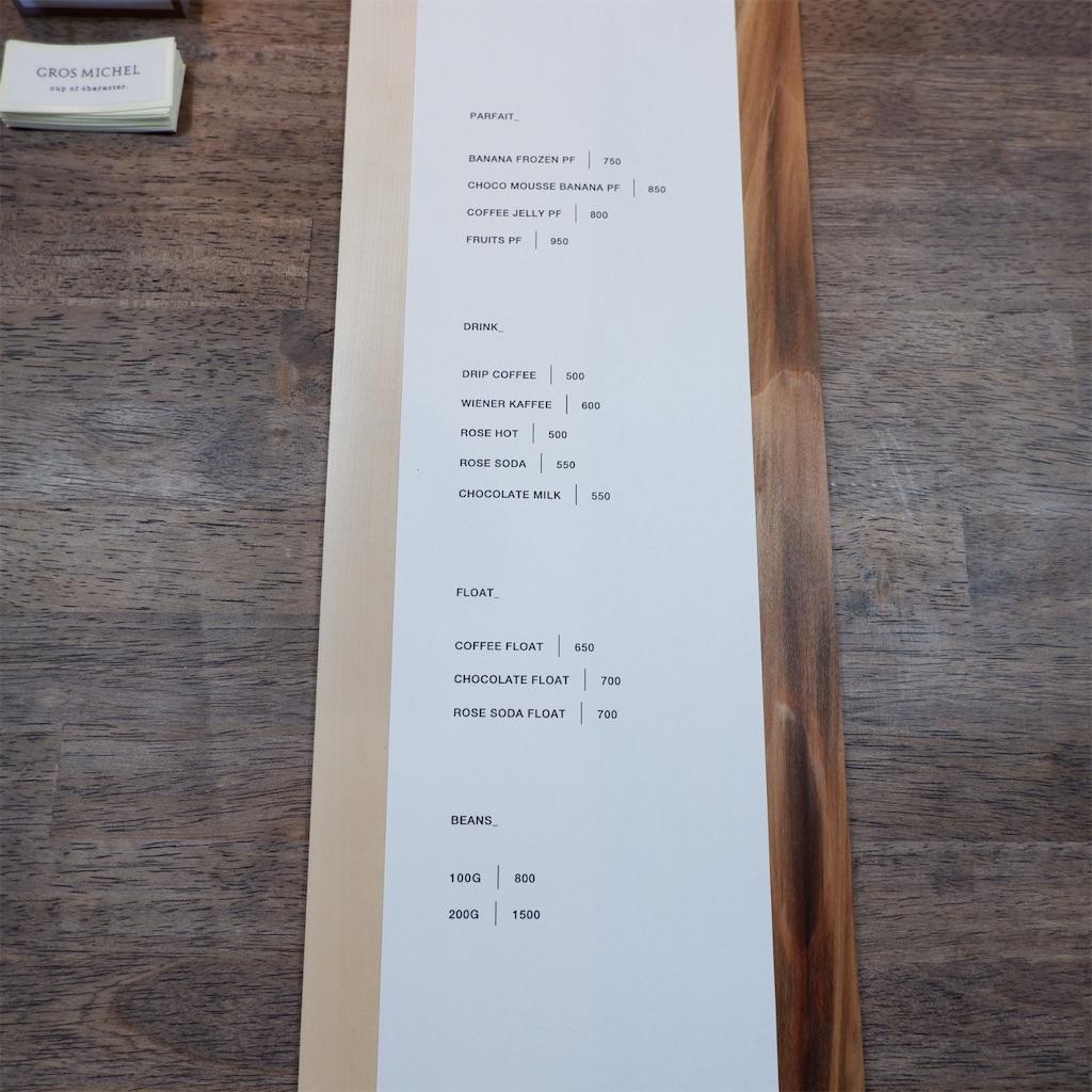f:id:hirorocafe0106:20191101232611j:image