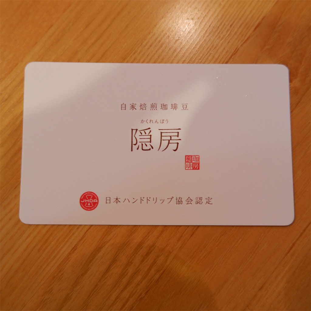 f:id:hirorocafe0106:20191105163633j:image