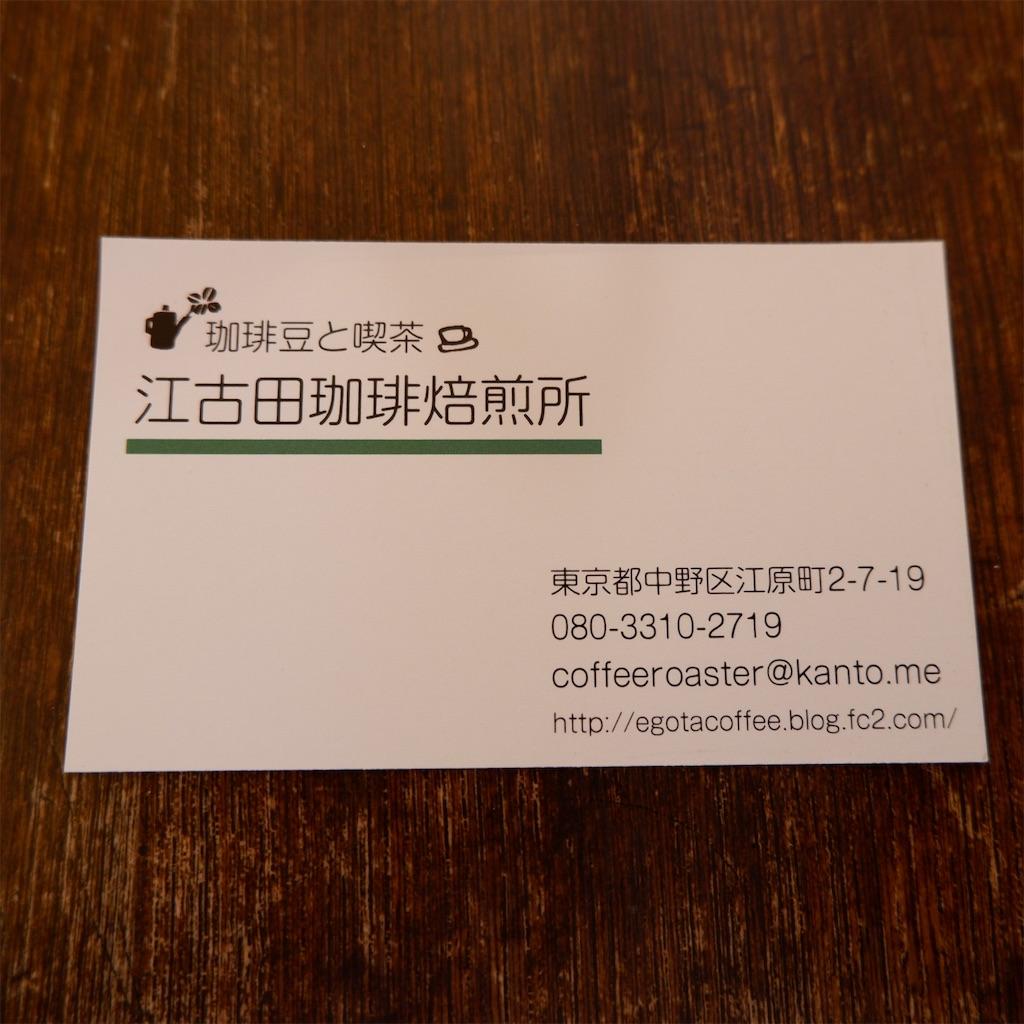 f:id:hirorocafe0106:20191106110111j:image
