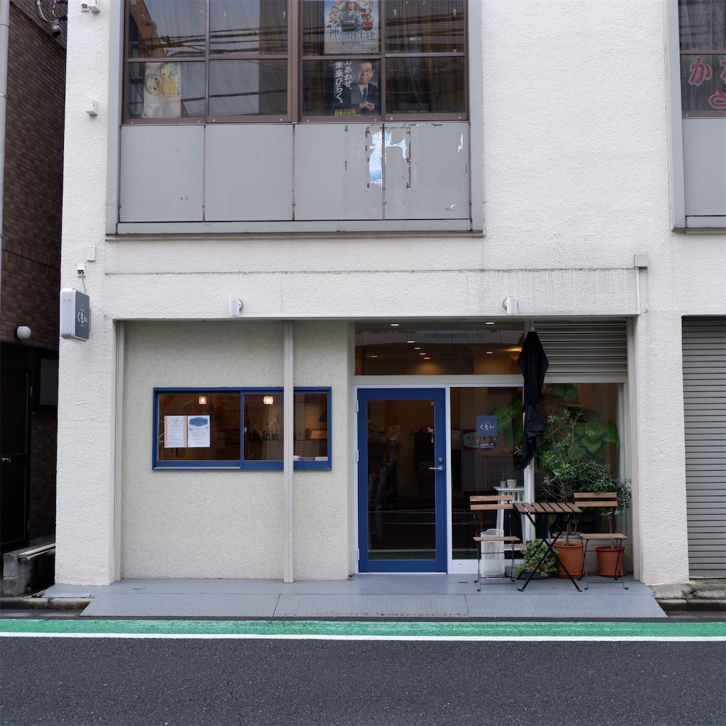 f:id:hirorocafe0106:20191120083949j:image