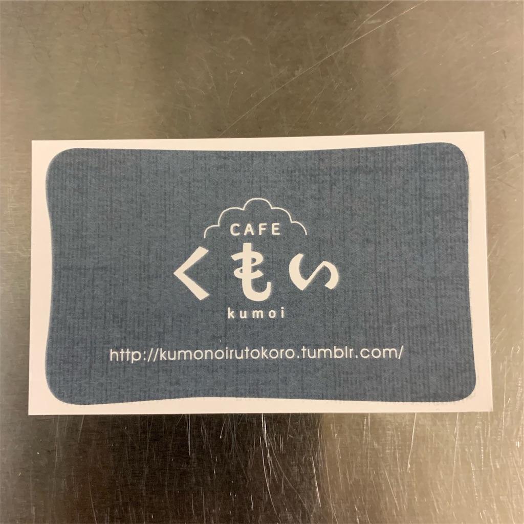 f:id:hirorocafe0106:20191120230629j:image
