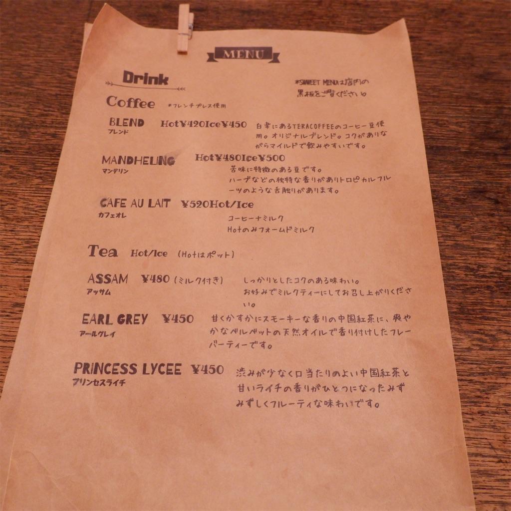 f:id:hirorocafe0106:20191127230030j:image