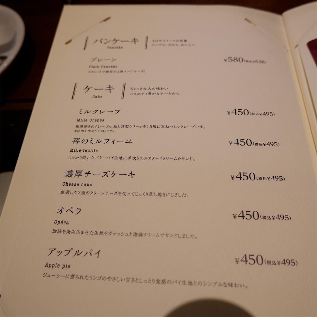 f:id:hirorocafe0106:20191202103127j:image