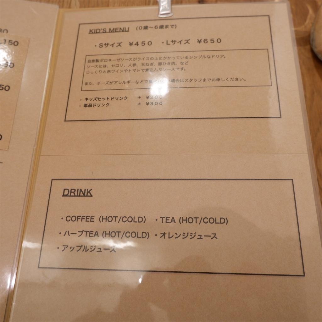 f:id:hirorocafe0106:20191204130059j:image