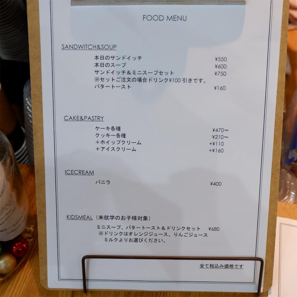 f:id:hirorocafe0106:20191205222927j:image