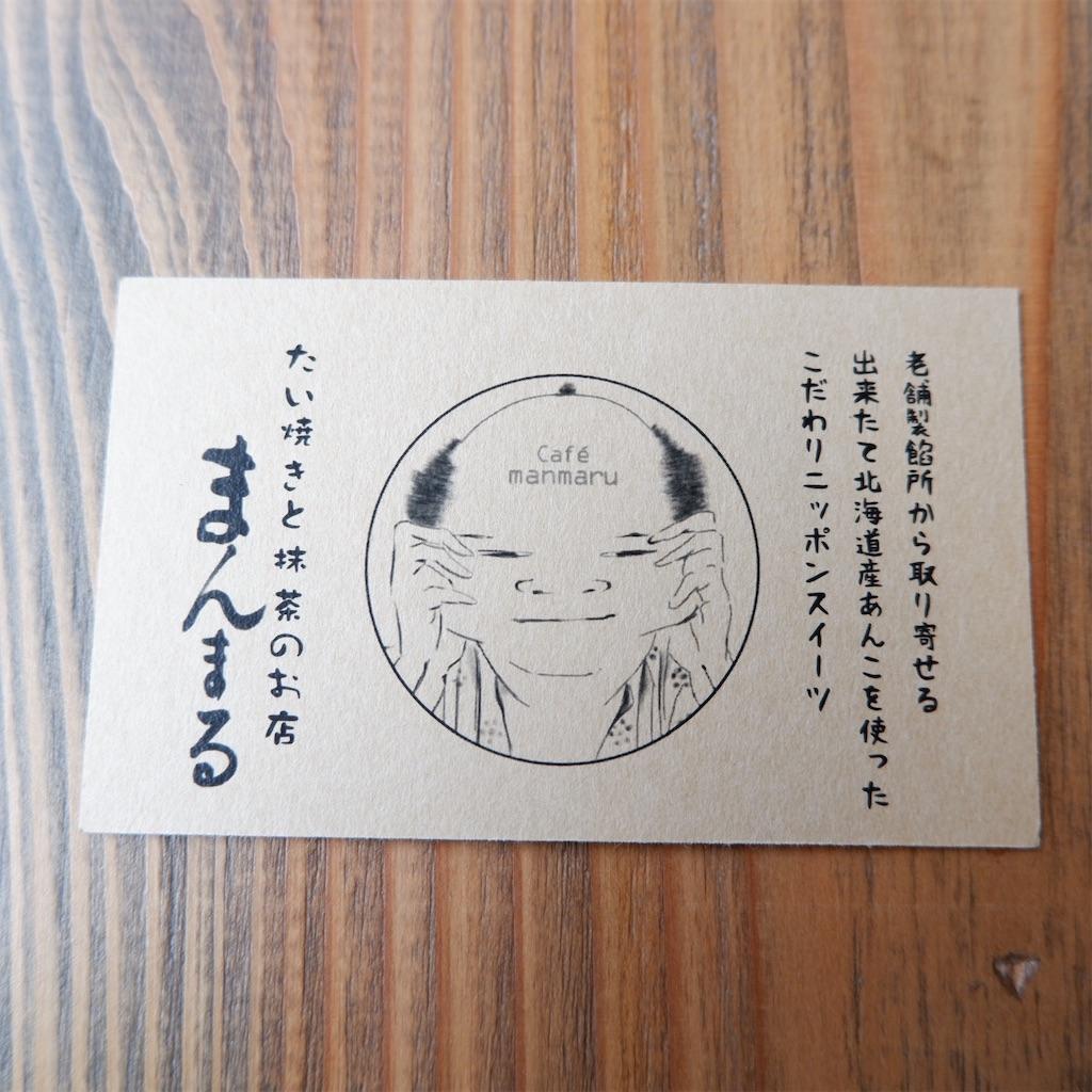 f:id:hirorocafe0106:20191211202212j:image
