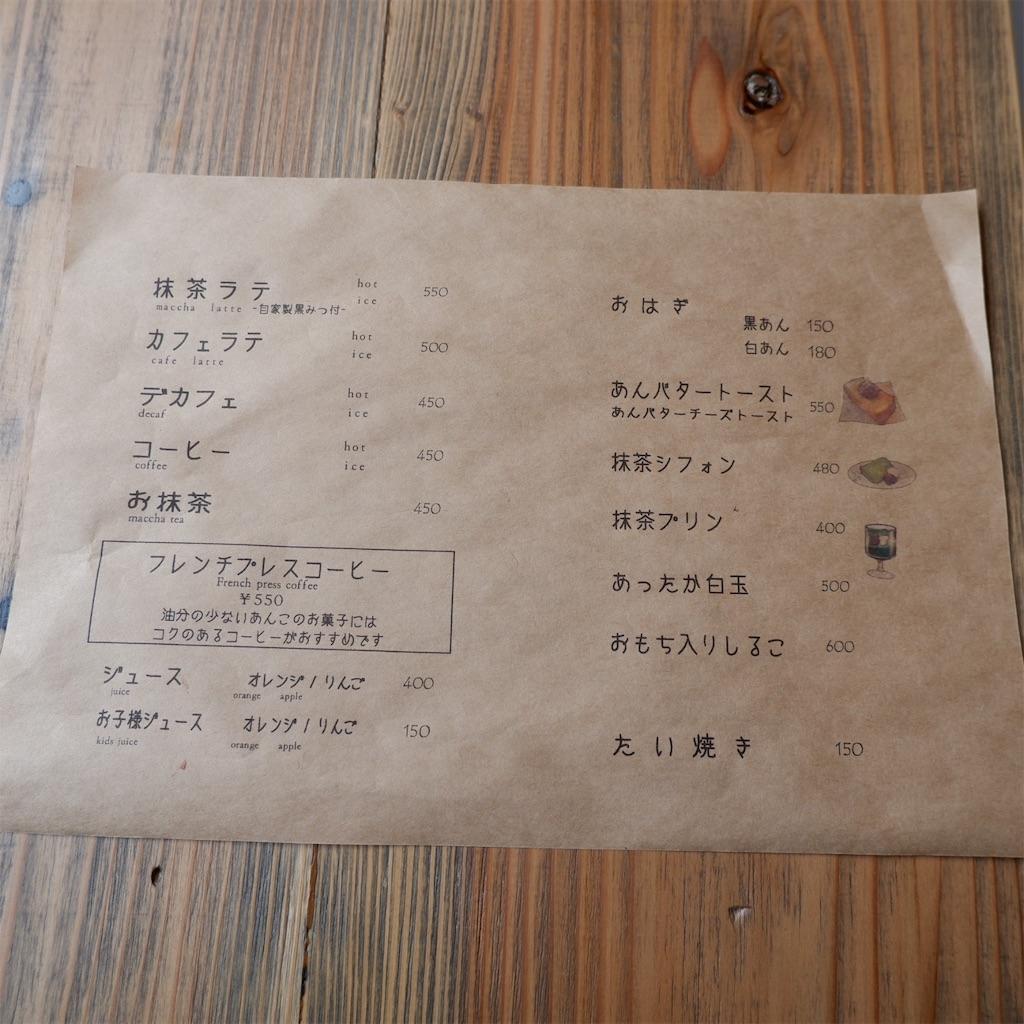 f:id:hirorocafe0106:20191211202219j:image