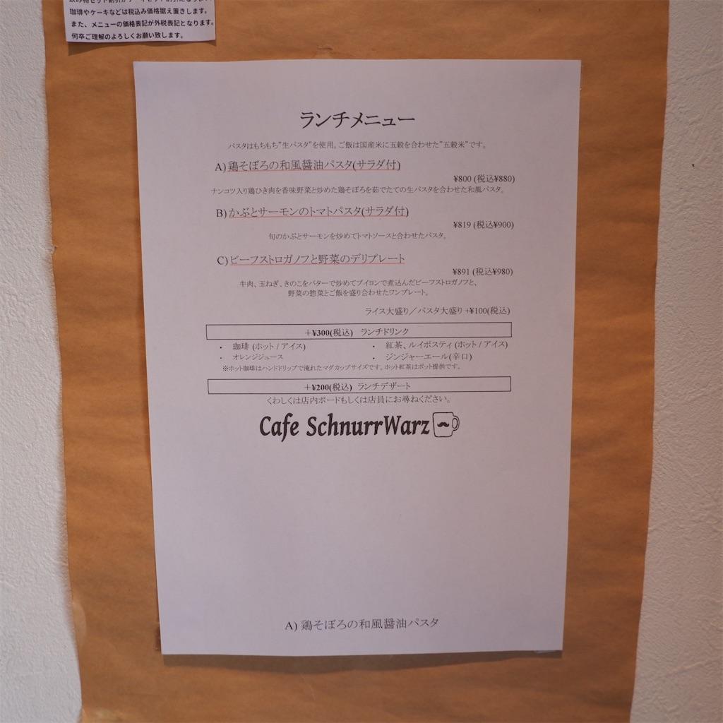 f:id:hirorocafe0106:20191218160749j:image