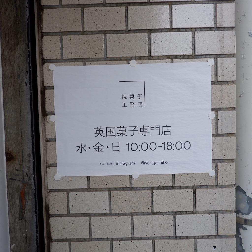 f:id:hirorocafe0106:20200115175745j:image