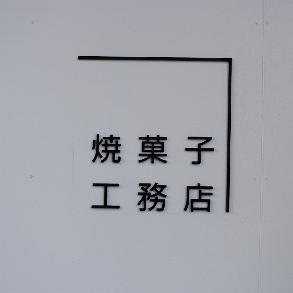 f:id:hirorocafe0106:20200115175827j:image