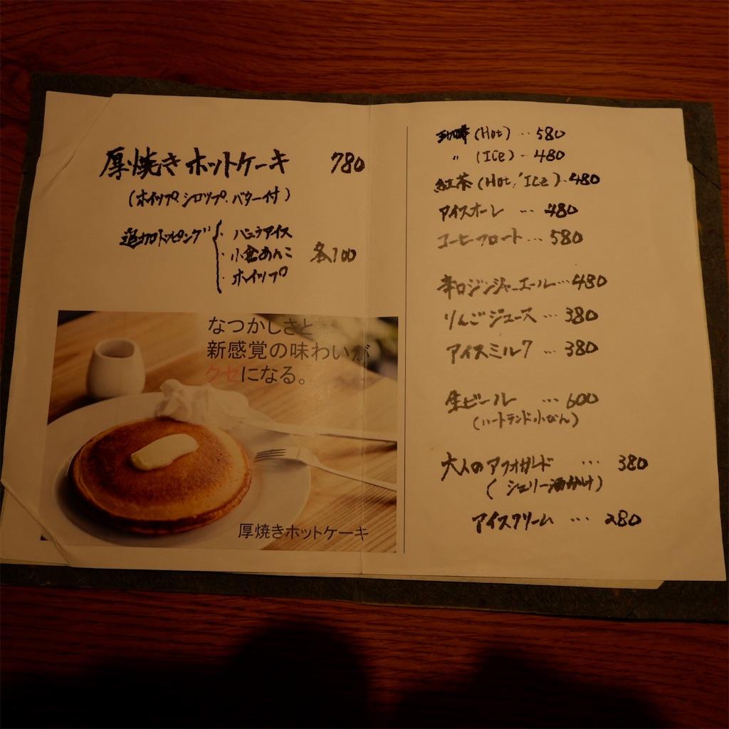 f:id:hirorocafe0106:20200116122956j:image