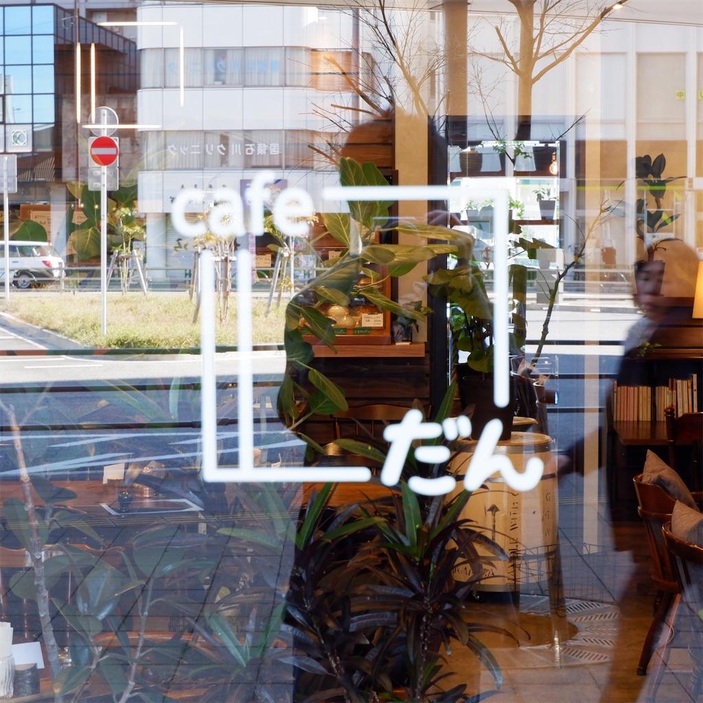 f:id:hirorocafe0106:20200131090526j:image