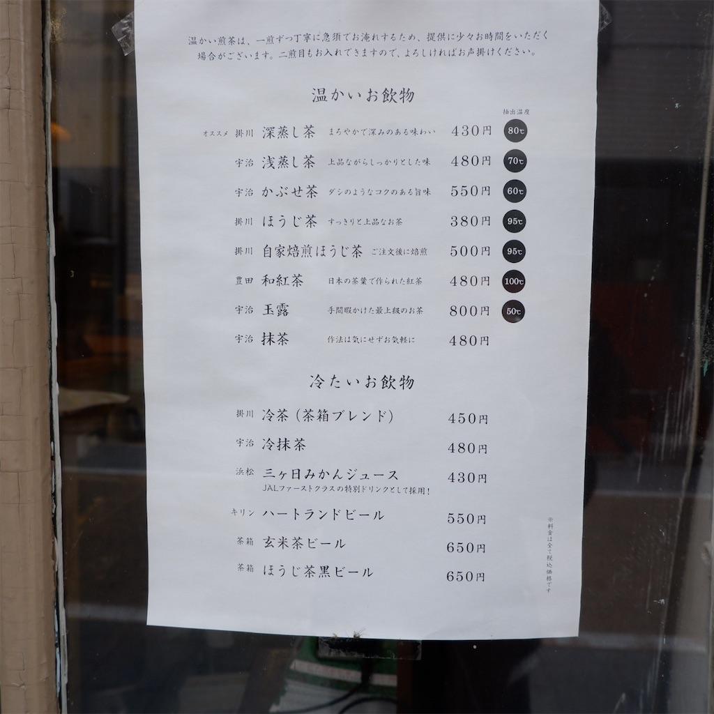 f:id:hirorocafe0106:20200203140032j:image