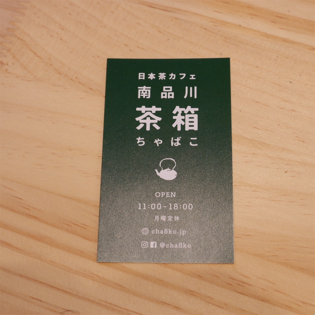 f:id:hirorocafe0106:20200203150051j:image