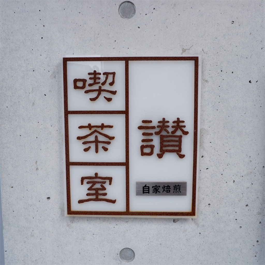 f:id:hirorocafe0106:20200213183937j:image