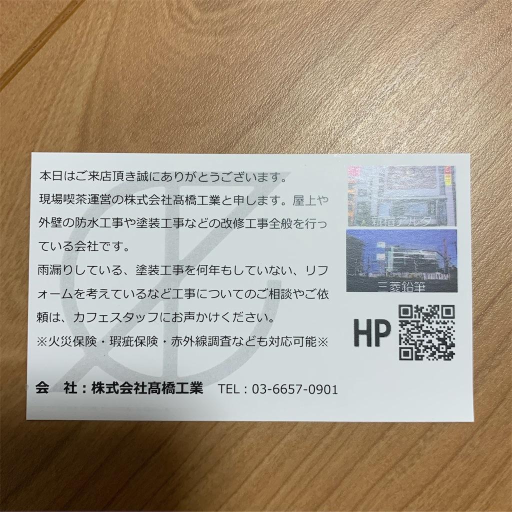 f:id:hirorocafe0106:20200220220102j:image