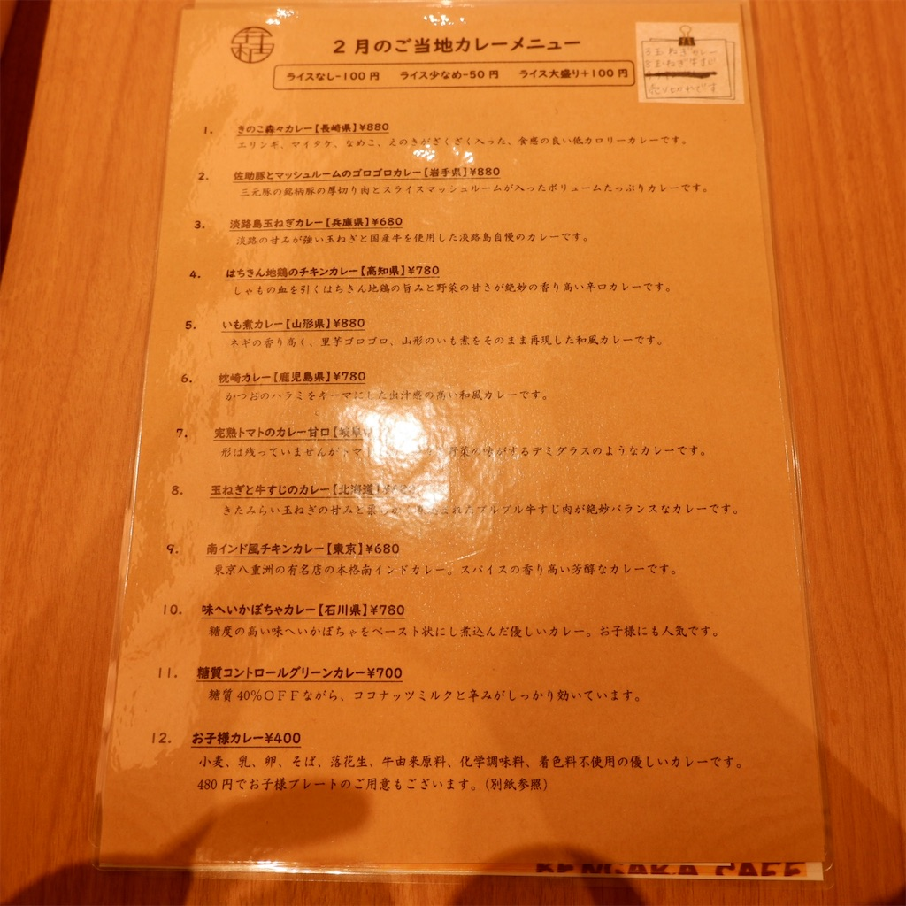 f:id:hirorocafe0106:20200225090017j:image