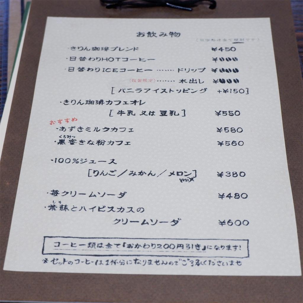 f:id:hirorocafe0106:20200307125213j:image