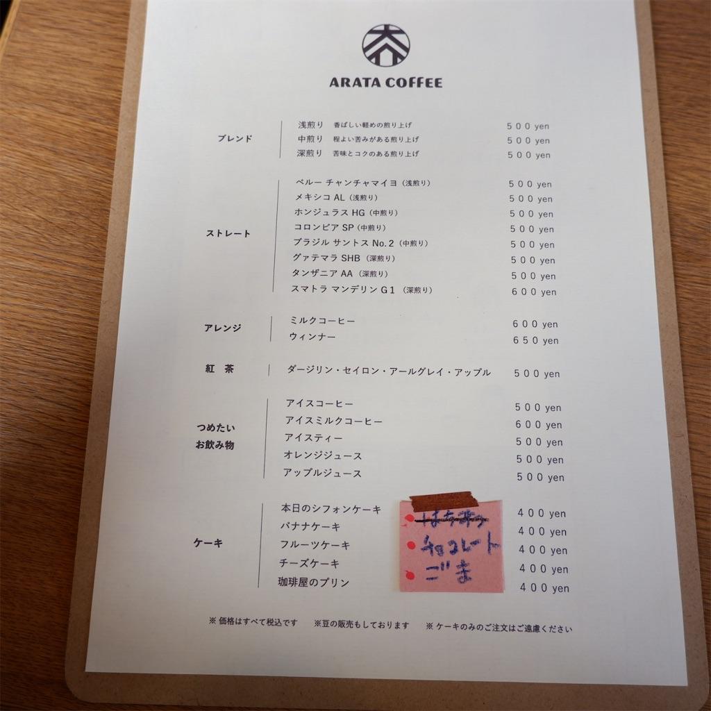 f:id:hirorocafe0106:20200307204921j:image