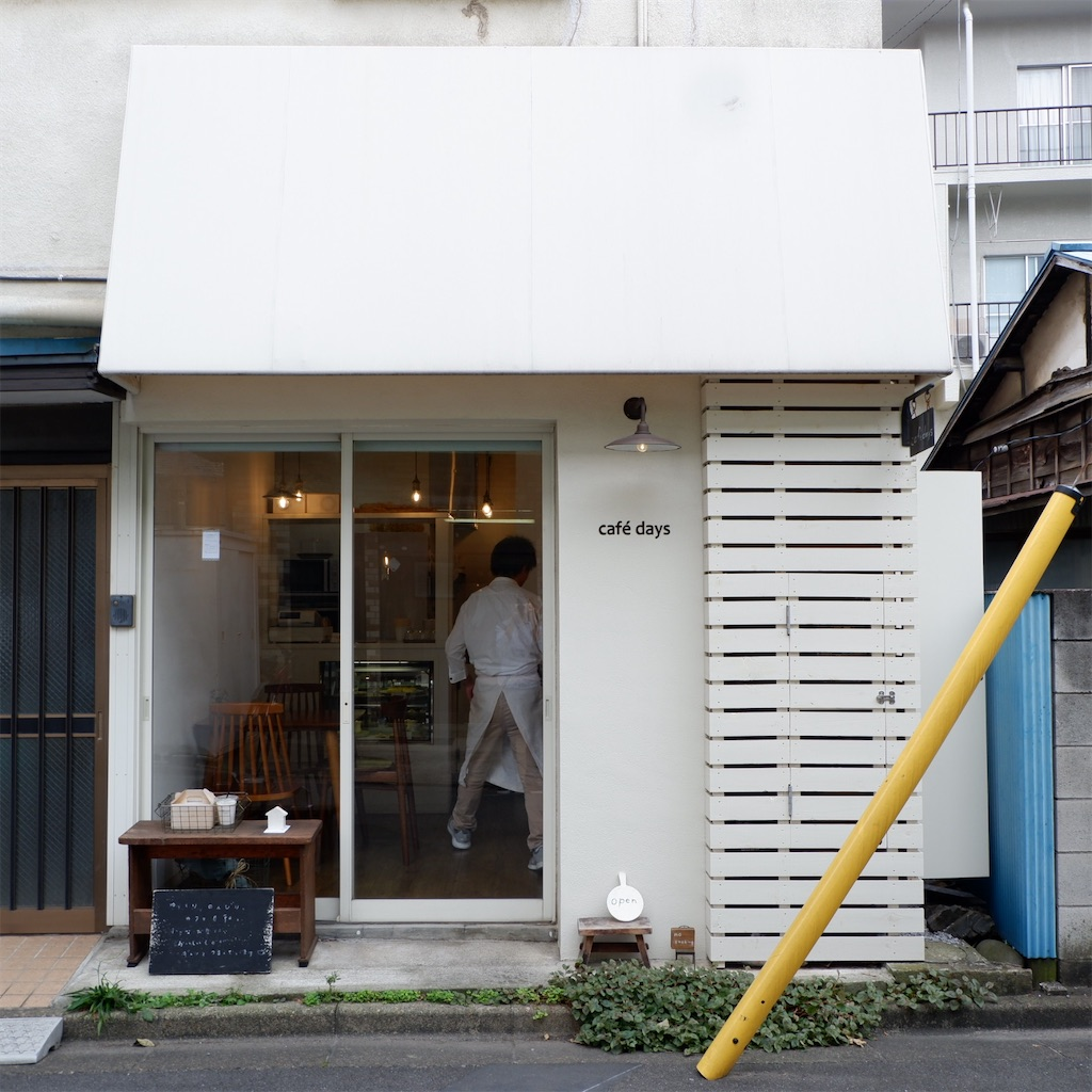 浦和「cafe days(カフェデイズ)」〜anzu to momoさんを彷彿とさせるこじんまりカフェ〜 - こじんまり個人カフェ巡りの記録~穴場カフェ が見つかるカフェブログ☕️~