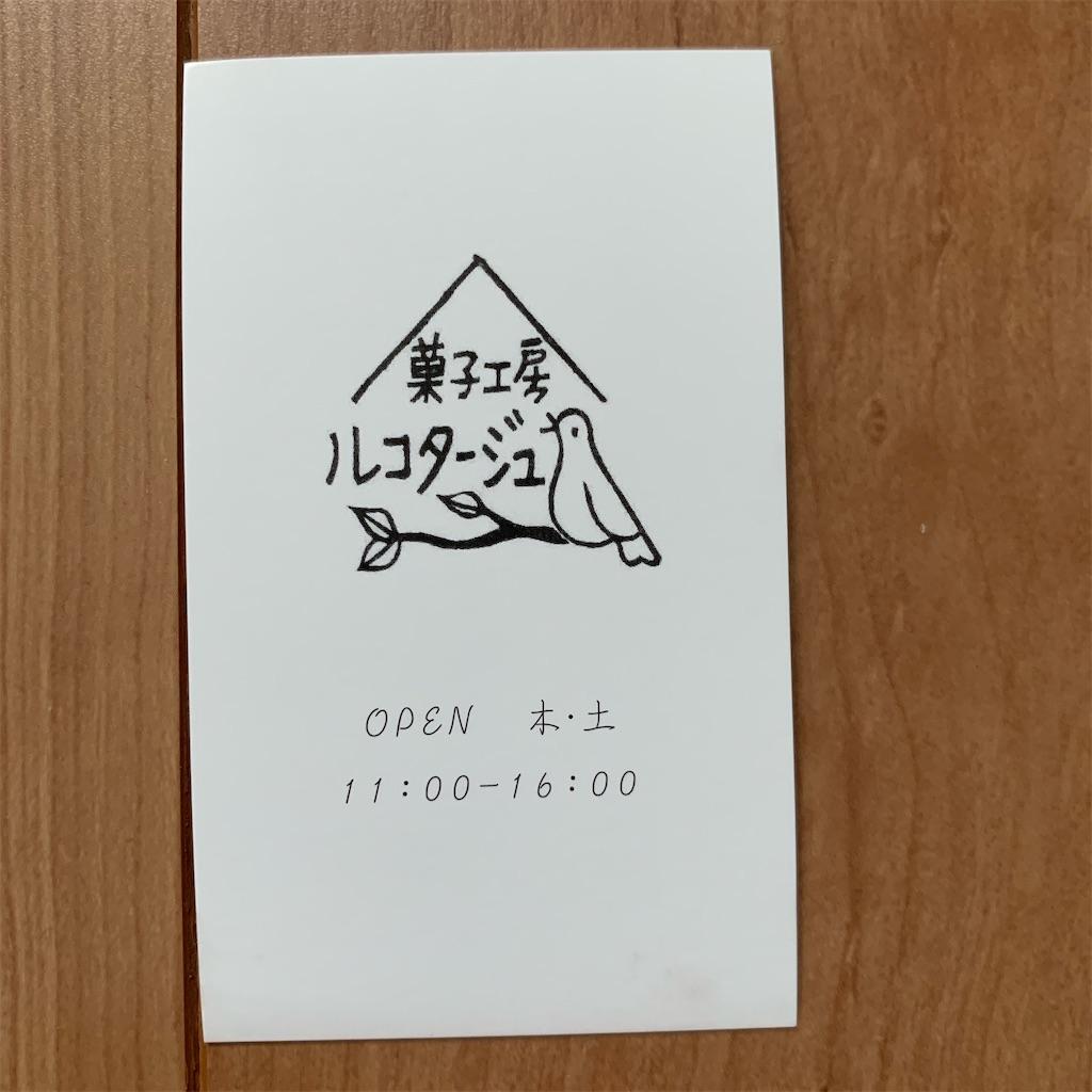 f:id:hirorocafe0106:20200704093836j:image
