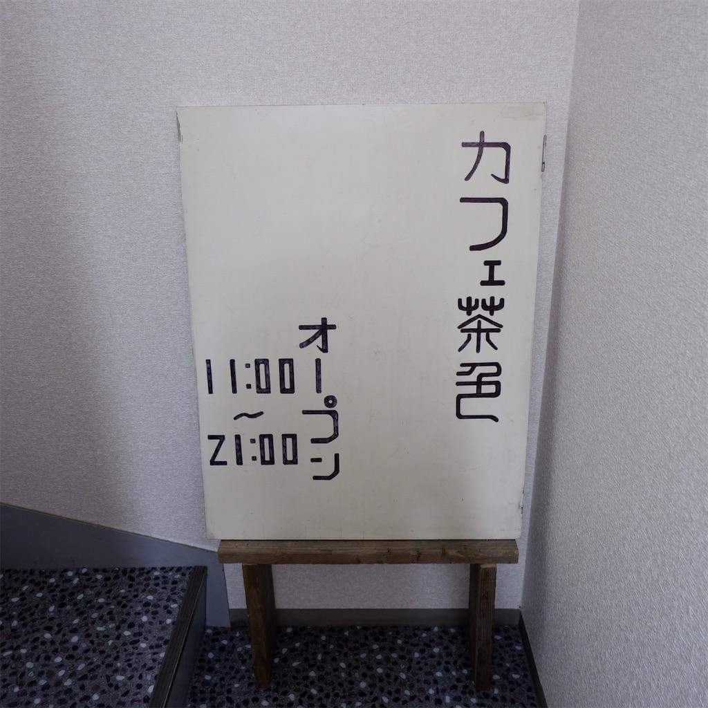 f:id:hirorocafe0106:20200711094649j:image