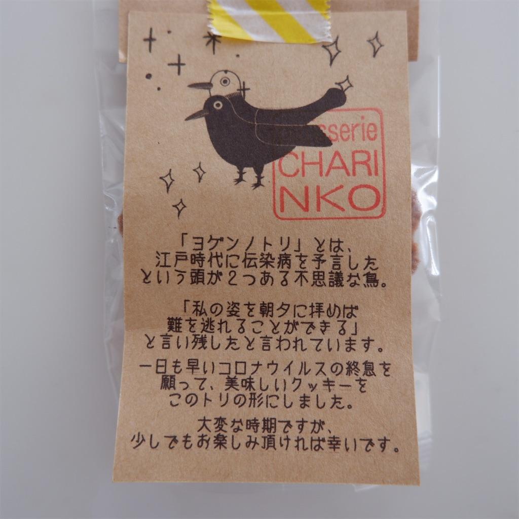 f:id:hirorocafe0106:20200801190521j:image