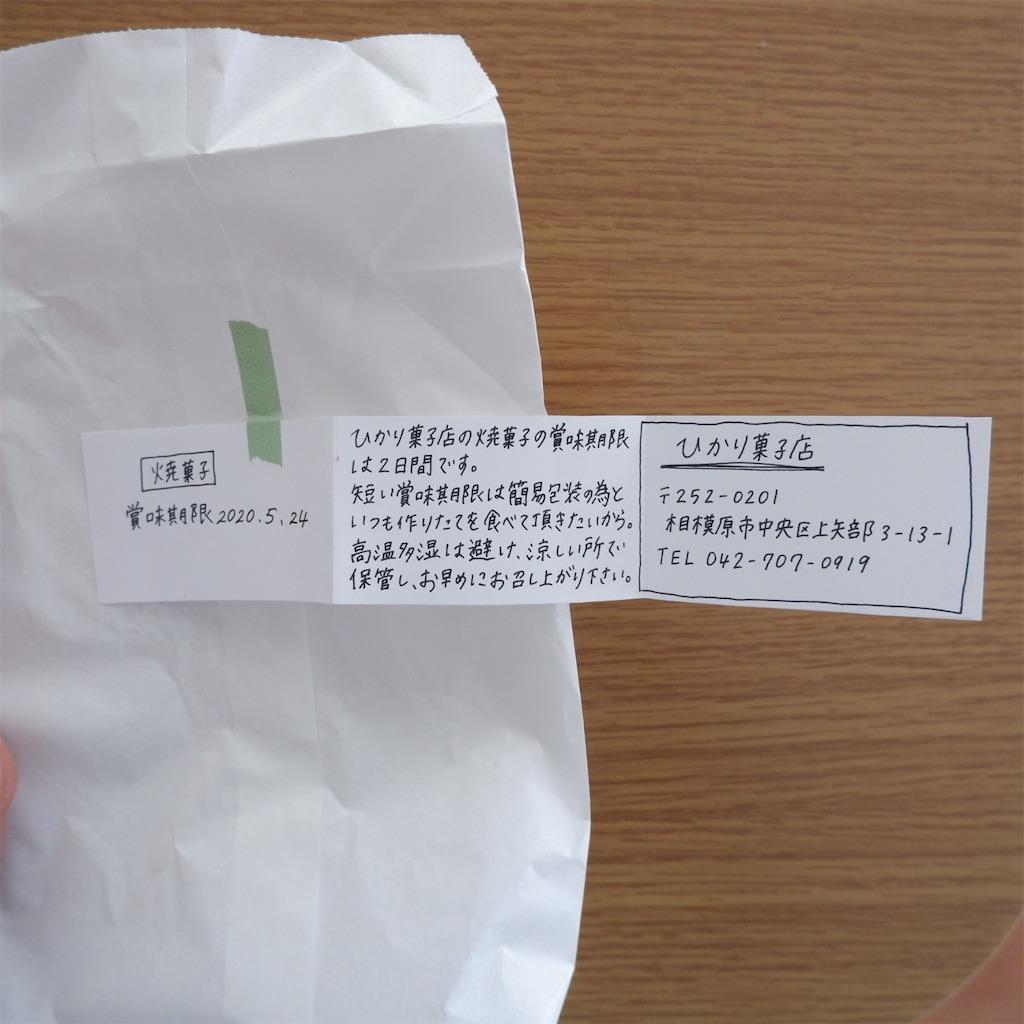 f:id:hirorocafe0106:20200816221939j:image